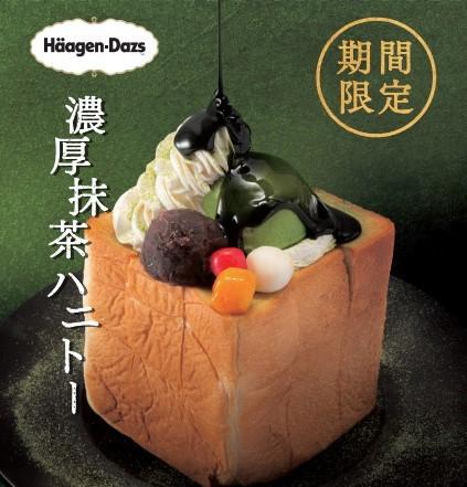 濃厚抹茶のハニトーがパセラに登場したよ! ハーゲンダッツ「グリーンティー」が使われているだなんて、美味しいに決まってる!