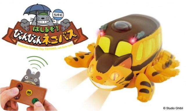 『となりのトトロ』のネコバスがびゅんびゅん走るおもちゃになった! トトロ型のリモコンもめちゃんこかわいいです