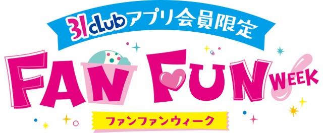 サーティワンのアイスが「100円」で購入できる人気イベントが本日スタート! ただし今回から条件ありなので注意です