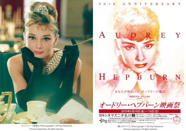 二子玉川で「オードリーヘプバーン映画祭」が開催されるよ~! 劇場初上映となる2作品も登場します