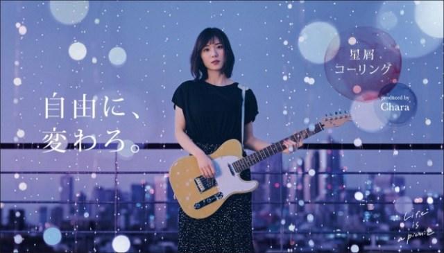 松岡茉優がCharaプロデュースの『星屑コーリング』で歌声を披露! 透明感あふれる声にうっとり
