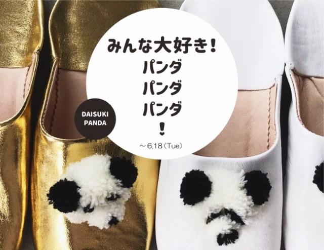 伊勢丹新宿店でパンダフェアが開催されるよ~! パンダモチーフのバッグが遊び心たっぷりで大人かわいいんです♪