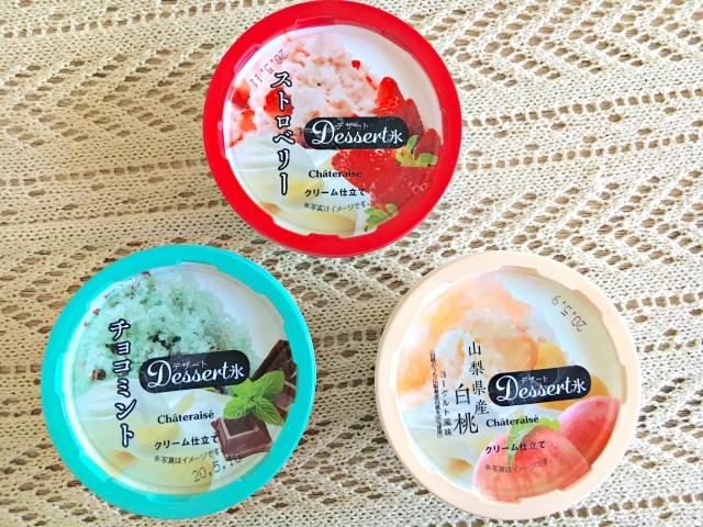 シャトレーゼの「新食感デザート氷」はアイスとかき氷のイイとこ取り! 良バランスな傑作「チョコミント」はチョコミン党必食だよ