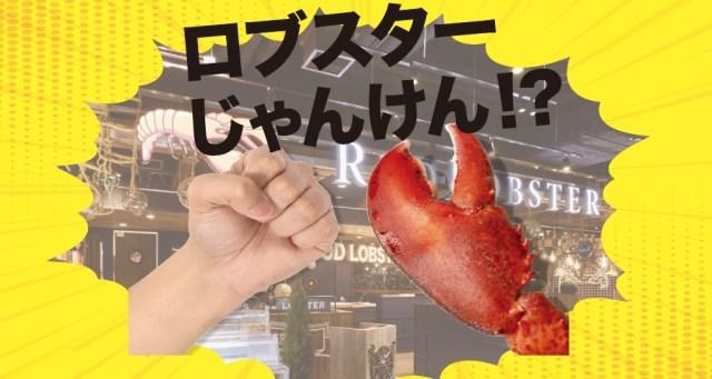 【超お得】ほぼ100%勝てる「ロブスターじゃんけん」が舞浜のレッドロブスターで開催されるよ~! 勝ったらロブスターをプレゼント