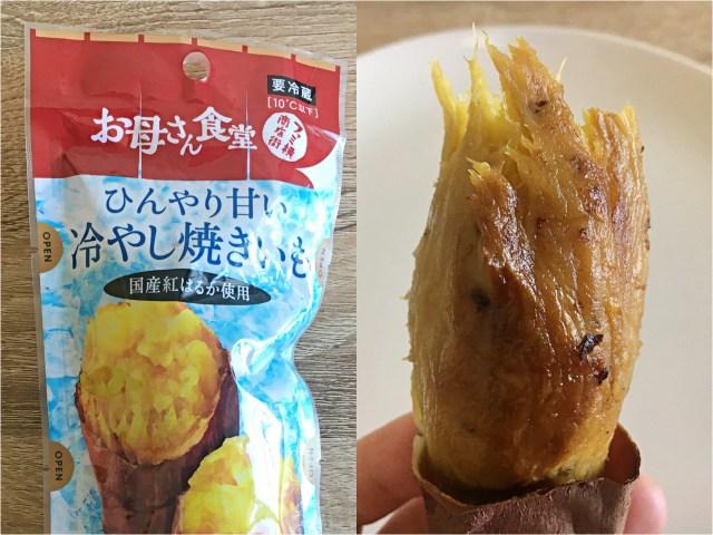 なぬっ?ファミマ限定で「ひんやり冷やし焼き芋」なるものを発見! 普通の焼き芋と何が違うか食べてみた