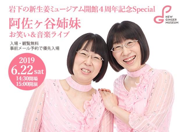 【6月22日限定】阿佐ヶ谷姉妹が岩下の新生姜ミュージアム1日館長に! 起用理由は「色が似てるから」