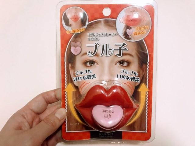 【ガチ検証】お顔をリフトアップしてくれる「口元リフトアップ」グッズを1週間連続で使ってみた結果