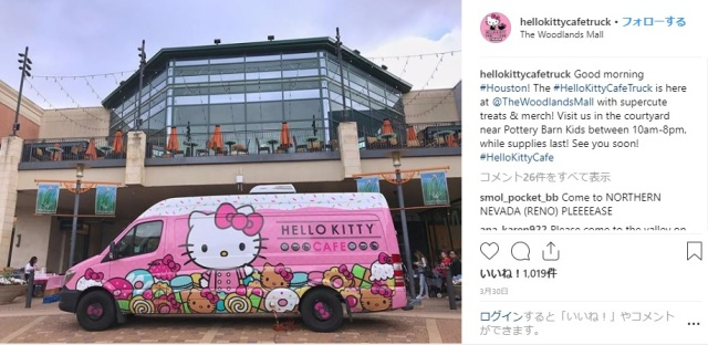 キティちゃんが描かれた「ハローキティ・カフェトラック」がめちゃんこ可愛い!! アメリカ中をまわってお菓子やグッズを届けてくれるんだって