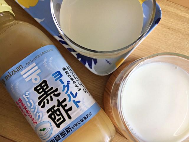 ミツカン黒酢「ヨーグルト味」は牛乳で割るとカルピスみたいで美味しいー!! 冷たい水で割っても飲みやすくてオススメだよ