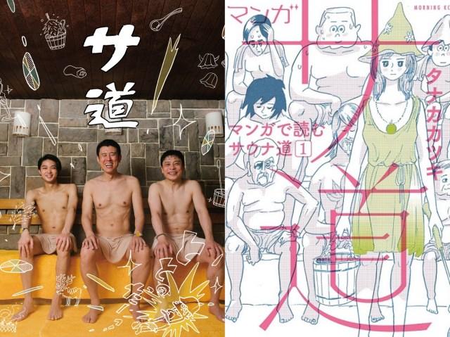 伝説のサウナ漫画「サ道」がテレ東でドラマ化されるってよー! キャストは全員サウナ好き俳優らしく激アツです