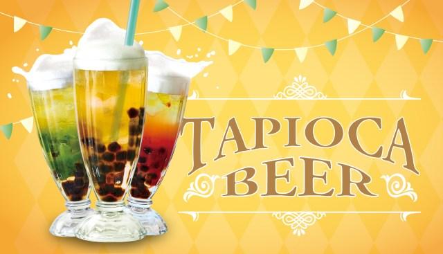 タピオカにビールを合わせた「タピオカビール」が斬新! ミルクティーで飲むのに飽きた大人にオススメです