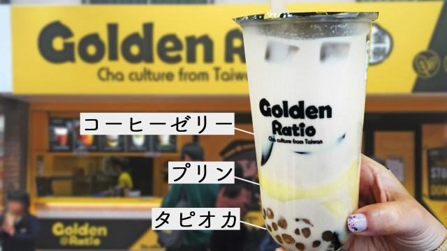 超欲張りなタピオカドリンクを発見! コーヒーゼリー&プリン&タピオカを一度に味わえる新小岩「Golden Ratio(黄金比例)」