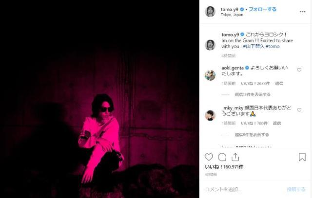 山Pがついにインスタデビュー! 「顔面日本代表ありがとうございます」など喜びの声が続々集まっています