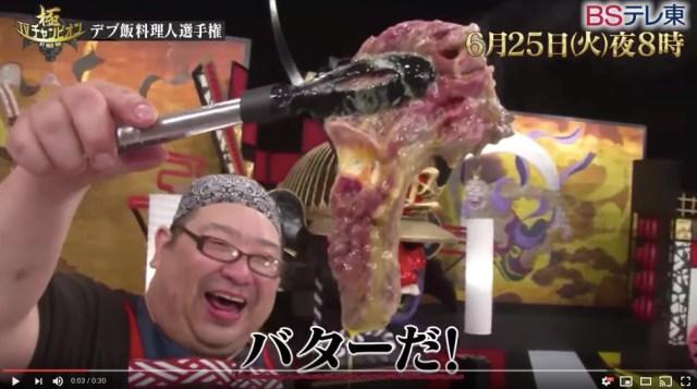 【本日放送】TVチャンピオン「デブ飯料理人選手権」が再び!! 荒ぶるマヨネーズにバターに浸るお肉など