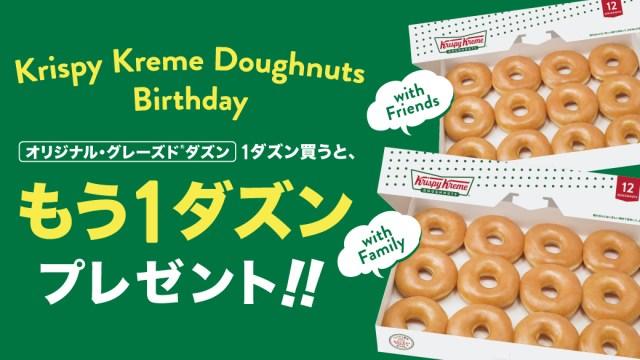 【数量限定】クリスピー・クリーム・ドーナツでオトクすぎる2日間! 1ダズン買うともう1ダズン無料でもらえちゃうよ!!