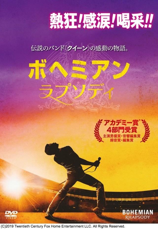 上野公園で映画『ボヘミアン・ラプソディ』の野外上映会が開催されるよ~! 無料&応援自由です☆