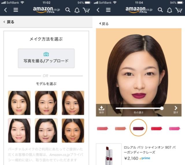 Amazonがバーチャルメイク機能を導入! 18ブランド890点以上の「リップアイテム」を試すことができるよ~!