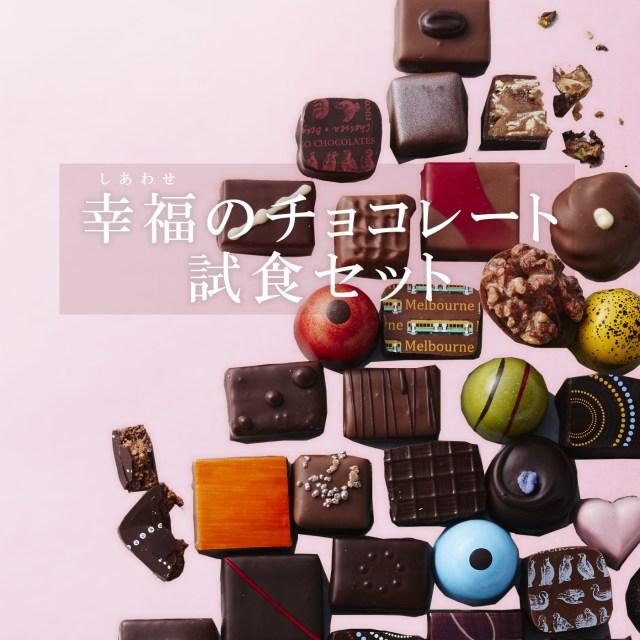 名物チョコバイヤー「みりさん」が日本初上陸チョコなど9粒を厳選! おトクな試食チョコセットがフェリシモで販売中だよ☆
