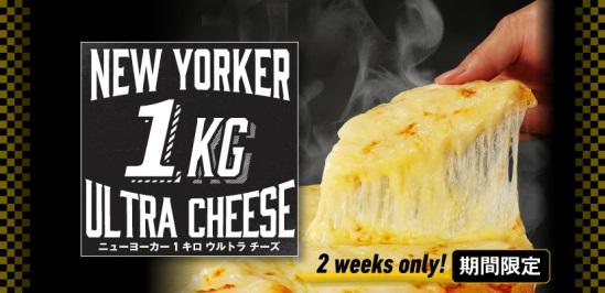 ドミノ・ピザの期間限定商品「1キロのチーズが乗っかったピザ」がヤバイ…総カロリーは3832kcalです