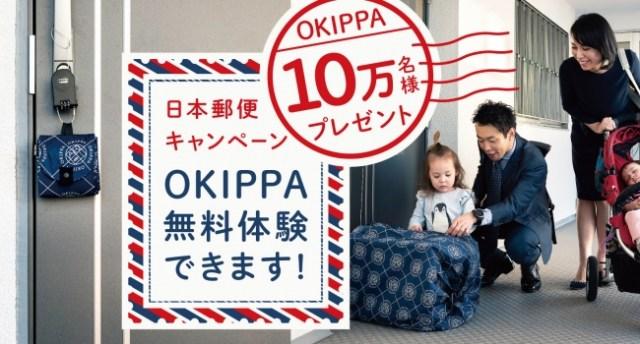 日本郵便が置き配バッグ「OKIPPA」を10万個無料配布! 届いたその日からすぐ使えますよ