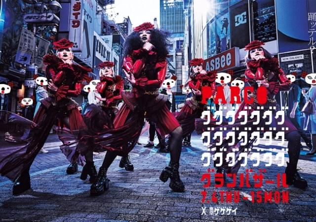 なんて危険な魅力…PARCOグランバザール動画に「東京ゲゲゲイ」が登場! 圧倒的30秒をご覧あれ!