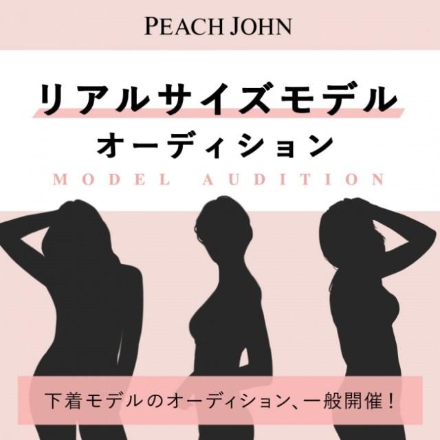 ピーチ・ジョンが「リアルサイズモデル」を一般募集! 20歳以上の女性なら年齢・体型を問いません