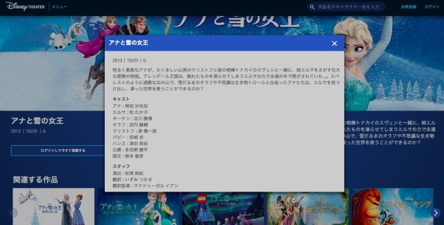 アナ雪「オラフ」役、後任は声優・武内駿輔に!? Disney DELUXE『アナ雪』関連作品はすでに変更済みです