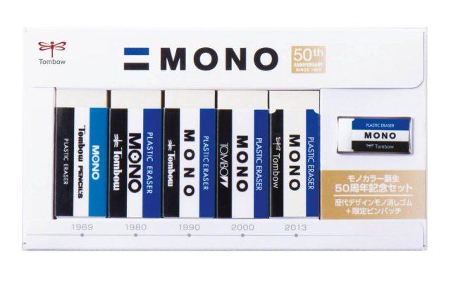 歴代MONO消しゴムがセットになった50周年記念商品が胸アツ〜! MONO消しそっくりなピンバッジもついてくるよ