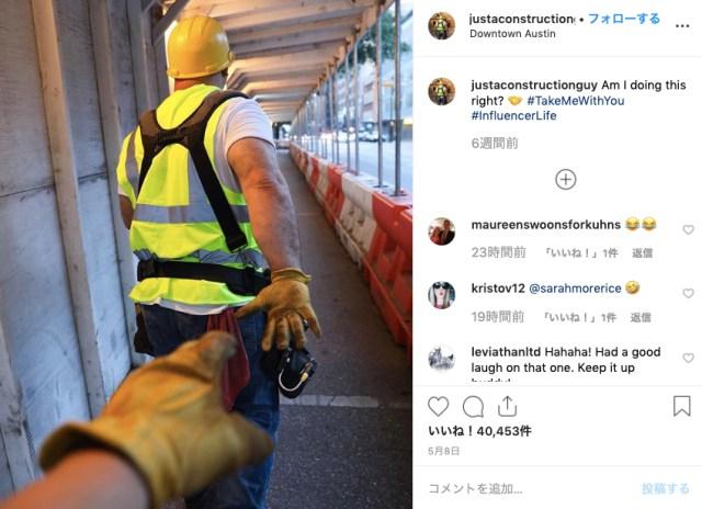 工事現場で働くおじさんが「インスタあるある」な写真を現場で投稿しまくり大人気! 眩しいセンスをご覧あれ★