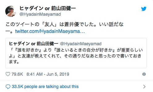 """蒼井優と山里亮太の電撃結婚でヒャダインのTwitterが話題に /「誰といるときの自分が好きかが重要」と語った""""友人""""とは…?"""
