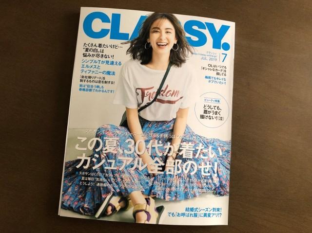 雑誌『CLASSY.』7月号の着回しコーデの主人公は借金返済のためウーバーイーツでバイト!? 強メンタルな内容もスゴイです