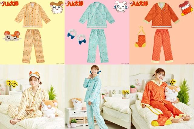 キュートなハムちゃんずと「すかぴー」できるパジャマ&ワンピースが爆誕なのだ! せっかくなのでハム語で紹介するのだ〜!