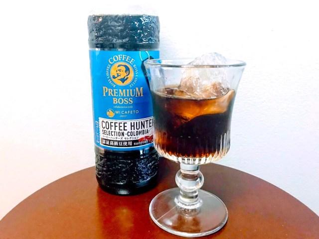 グラスに注ぐだけでお店の味「プレミアムボス コーヒーハンターズセレクション」を飲んでみた → コーヒーフロートにすると最高!