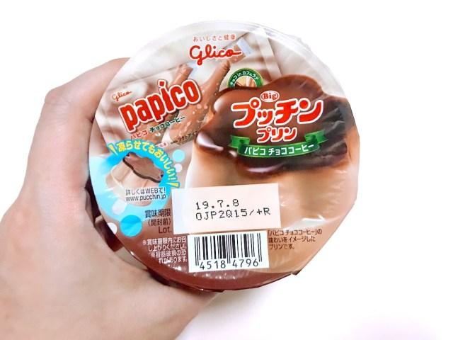 パピコがプッチンプリンになったよぉー! 凍らして食べてみたらほぼパピコアイスという完成度の高さよ…