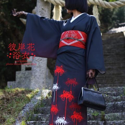 彼岸花がデザインされた浴衣が妖艶な世界観! シックな黒と鮮やかな赤とのグラデーションがひときわ目を引きます