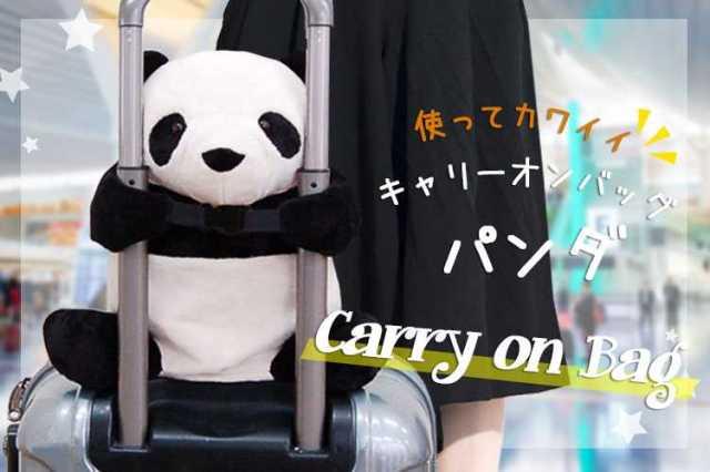 パンダがキャリーバッグにしがみついてる~っ!? 実はこのコ、手荷物を入れるのに優秀なキャリーオンバッグなんです!