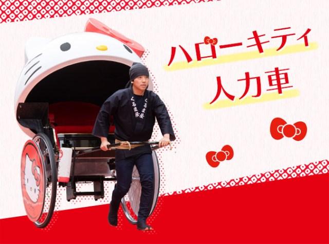 【4日間限定】浅草の街を「キティちゃん人力車」が走り抜ける! 先着順で予約だから急いで〜!
