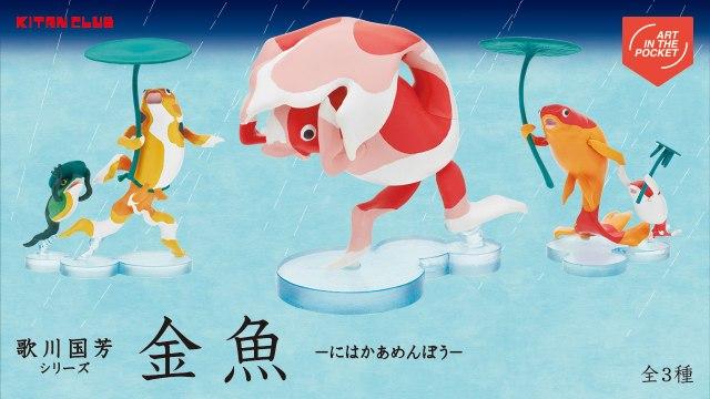 金魚やカエルが傘をさしてるっ! 歌川国芳「にはかあめんぼう」のフィギュアがかわいすぎる〜