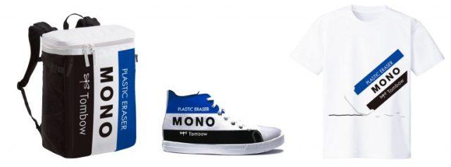 「MONO消しゴム」がリュックやスニーカーに!! トンボ鉛筆「モノカラー」の50周年記念キャンペーンの景品で登場