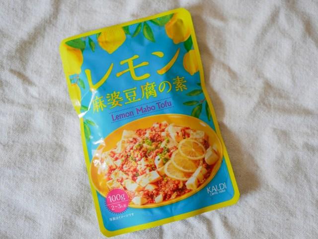 カルディの「レモン麻婆豆腐の素」は夏にピッタリの逸品! 豆板醤の辛みとレモンの香りがマッチして絶妙な美味しさです!