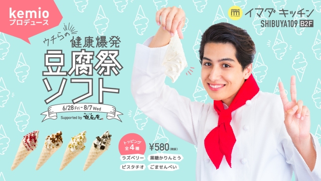 kemioがプロデュースしたソフトクリームの名前が斬新すぎて注文したい! ひっくり返しても落ちない「ウチらの健康爆発豆腐祭ソフト」