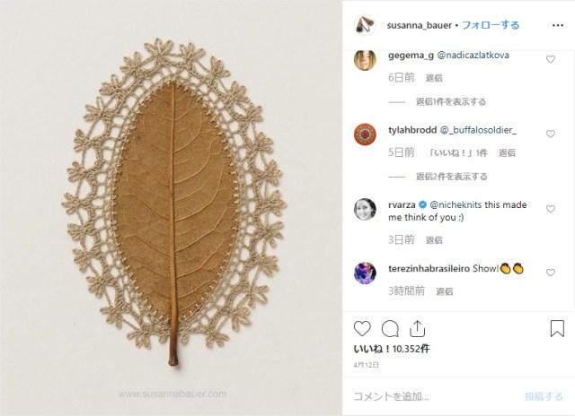 葉っぱにかぎ針のレース編みを組み合わせてみたら…? 繊細で美しい「自然と手芸」の融合作品を生み出すアーティスト