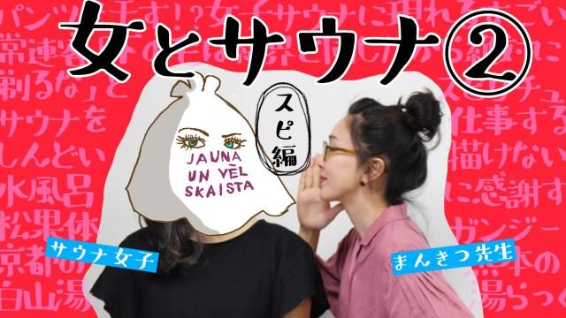 漫画「湯遊ワンダーランド」完結記念! まんしゅうきつこ×サウナ女子対談「女とサウナ」(スピ編)