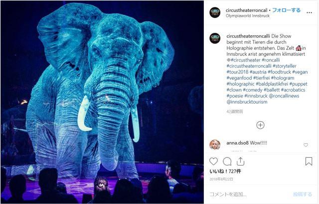 3Dホログラムで動物の姿を再現! 巨大なゾウや金魚がステージに現れるサーカスショーがファンタスティック