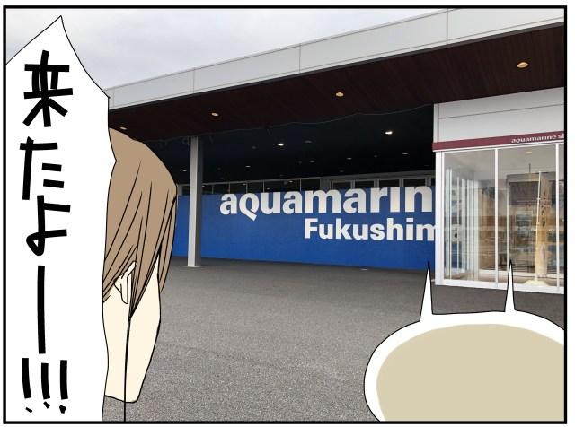 【マンガ体験レポ】サチコと神ねこが行く! 福島県の攻めすぎ水族館「アクアマリンふくしま」