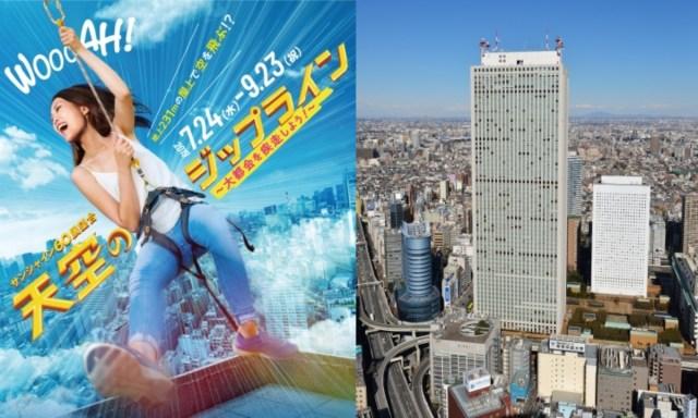 地上231mの高さから滑り落ちる! サンシャイン60ビルの屋上の「ジップライン」が完全に度胸試し!