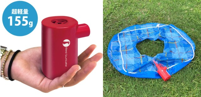 これは地味に便利!超小型で軽い「電動ミニエアーポンプ」 は空気を入れることも抜くこともできちゃいます★