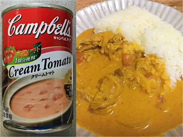 【絶品】キャンベルの缶詰で時短カレー! たった20分で本格的なトマトクリームカレーが完成したよ♪
