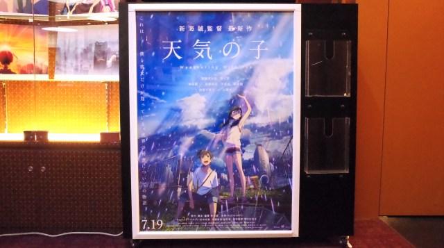 【ネタバレあり】新海誠監督『天気の子』考察と感想 / 狂った世界でも「大丈夫」—生きる強さを謳(うた)う物語