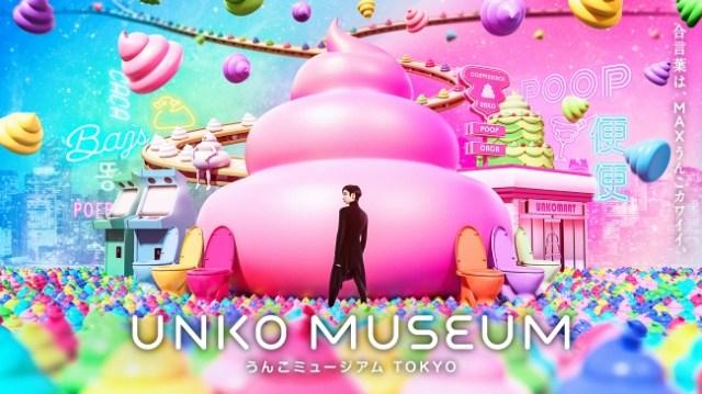 大人気「うんこミュージアム」が東京・お台場にも登場! うんこエンタメがさらにパワーアップしているらしい…